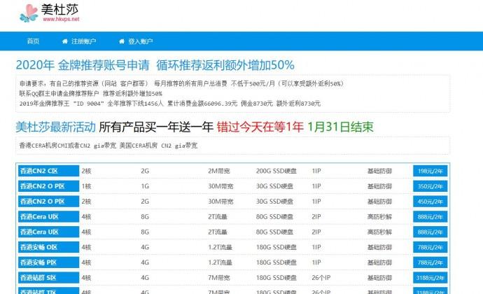 香港CN2 GIA1核 1G 3M 不限流量 350元2年