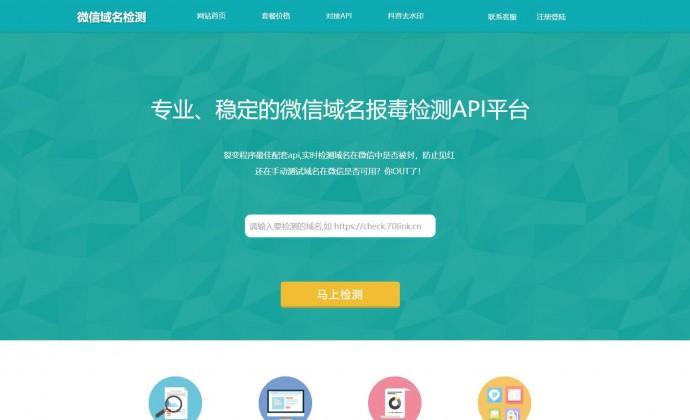 麒麟域名检测 - 腾讯官方接口100%检测率