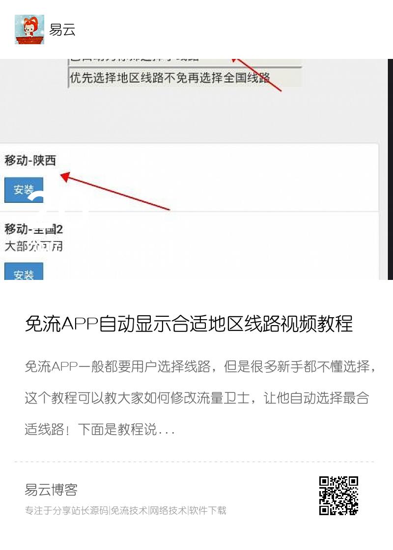 免流APP自动显示合适地区线路视频教程分享封面