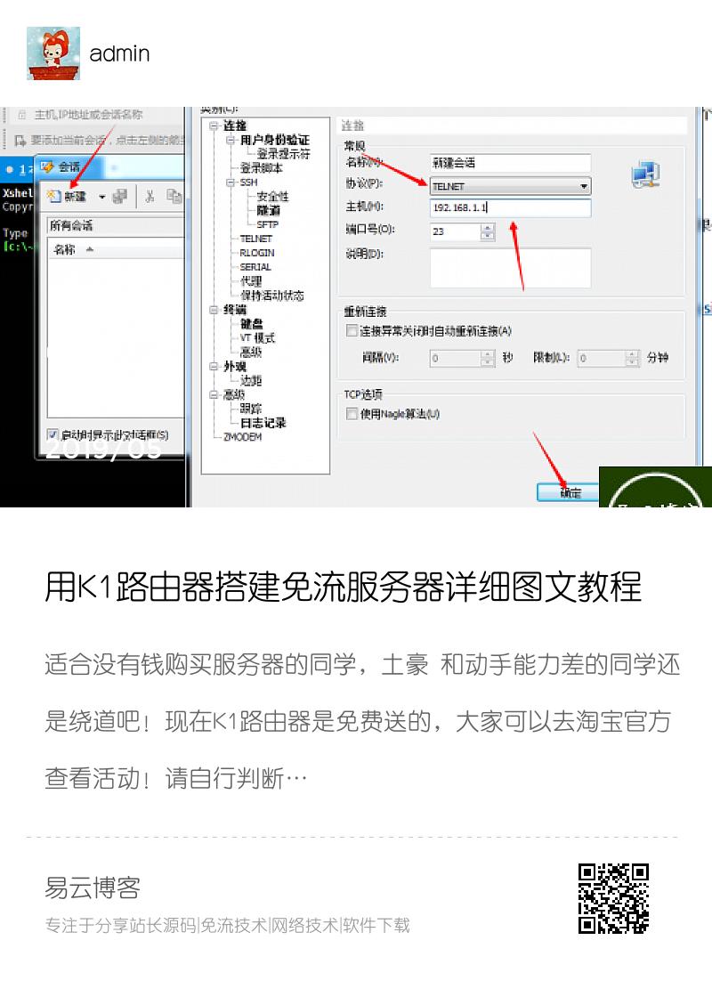 用K1路由器搭建免流服务器详细图文教程分享封面