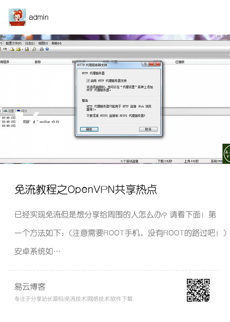 免流教程之OpenVPN共享热点分享封面