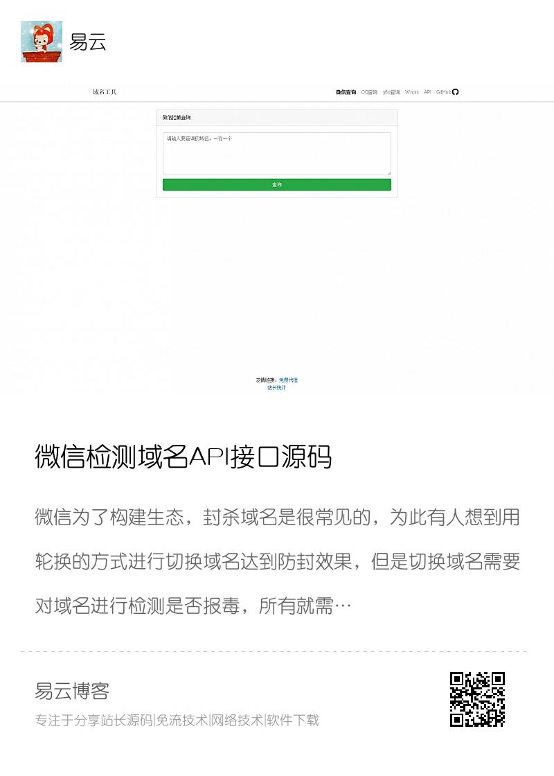 微信检测域名API接口源码分享封面