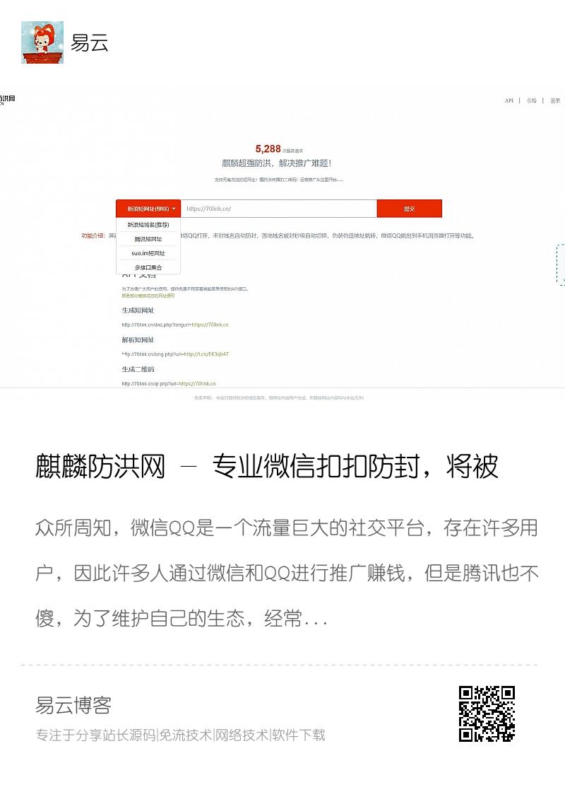 麒麟防洪网 - 专业微信扣扣防封,将被封概率降低到5%以下分享封面