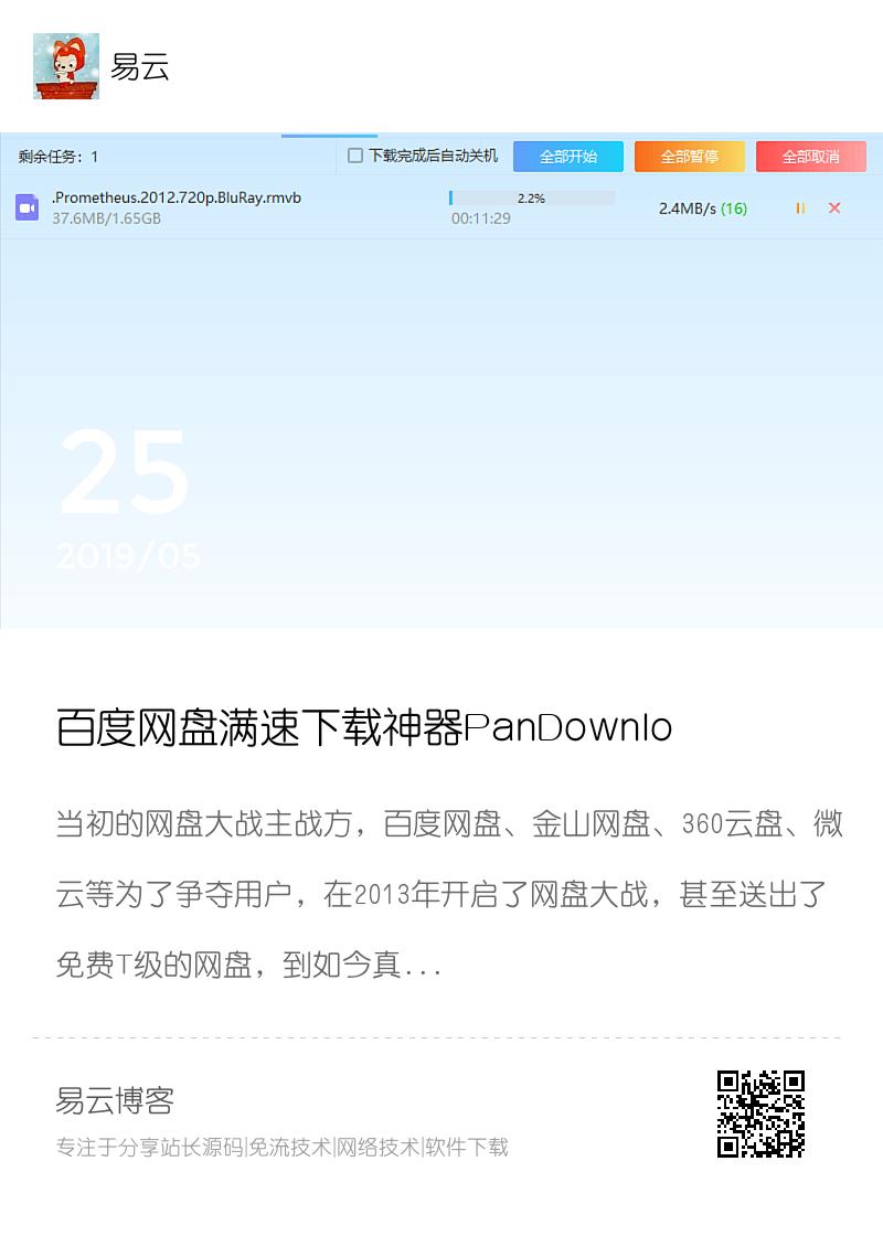 百度网盘满速下载神器PanDownload分享封面