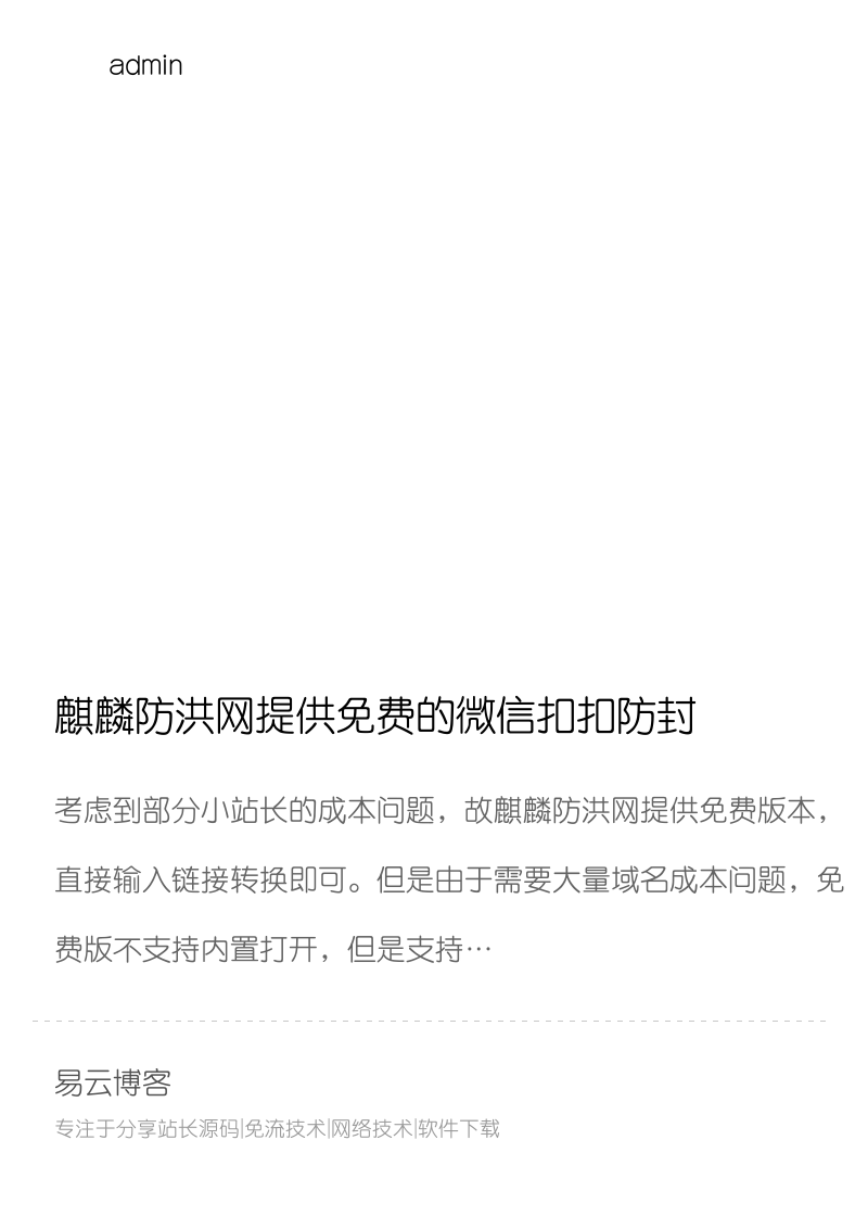 麒麟防洪网提供免费的微信扣扣防封分享封面
