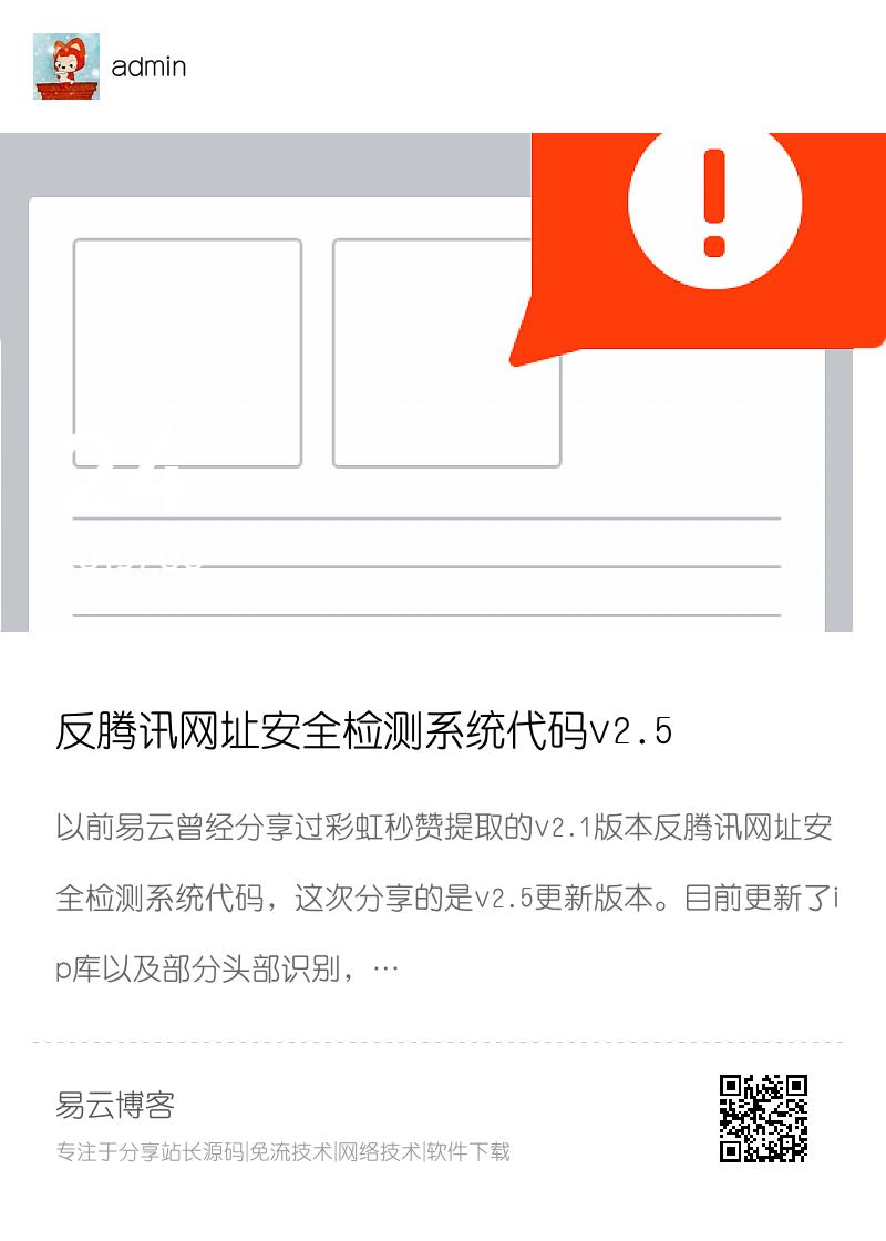 反腾讯网址安全检测系统代码v2.5分享封面