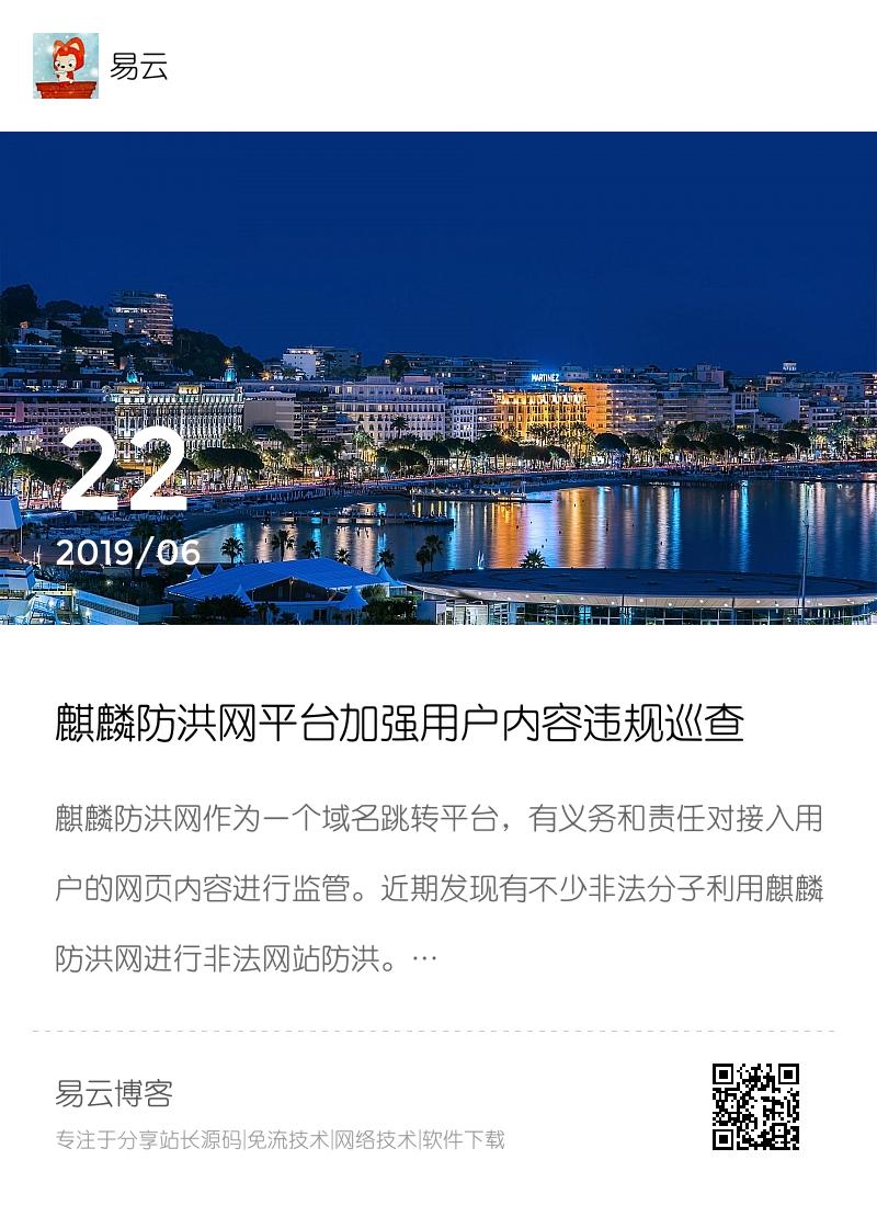 麒麟防洪网平台加强用户内容违规巡查分享封面