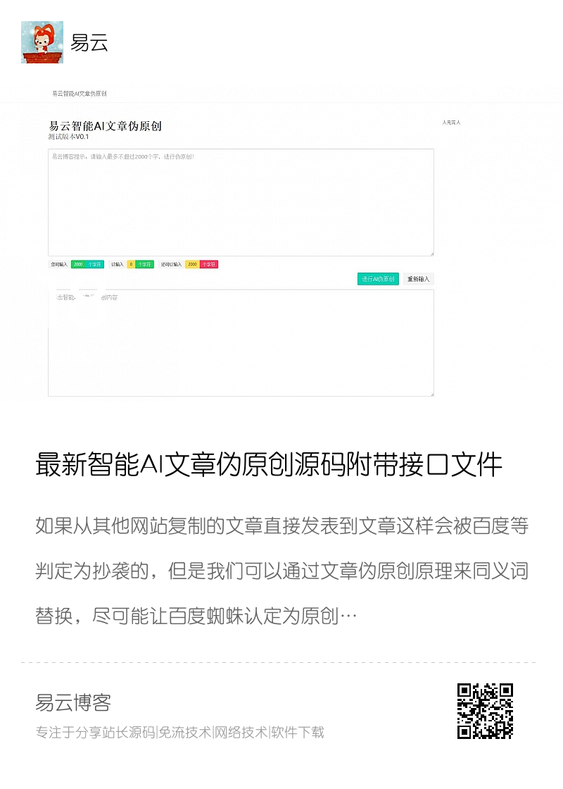 最新智能AI文章伪原创源码附带接口文件分享封面