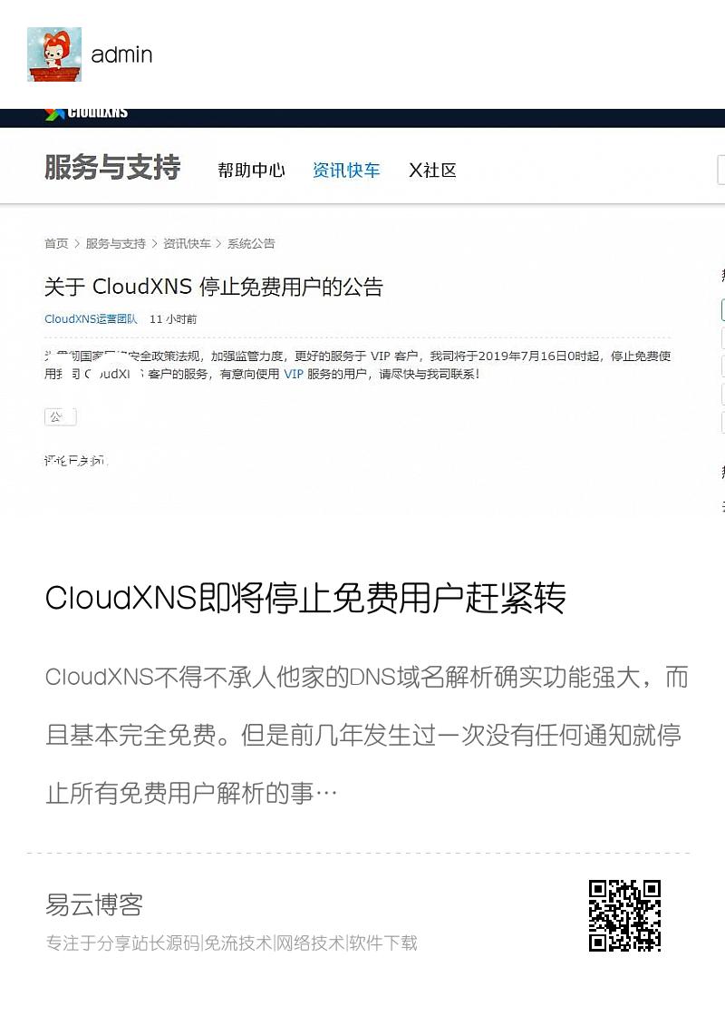 CloudXNS即将停止免费用户赶紧转移分享封面