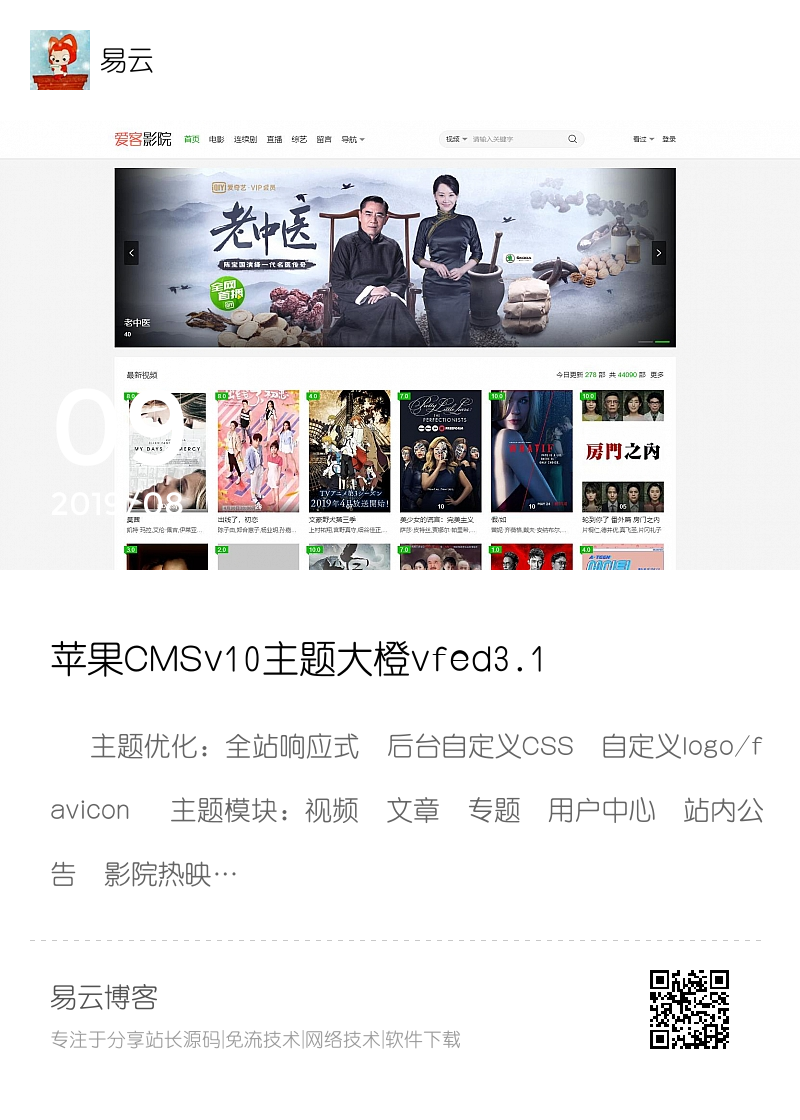 苹果CMSv10主题大橙vfed3.1.5完美破解版分享封面