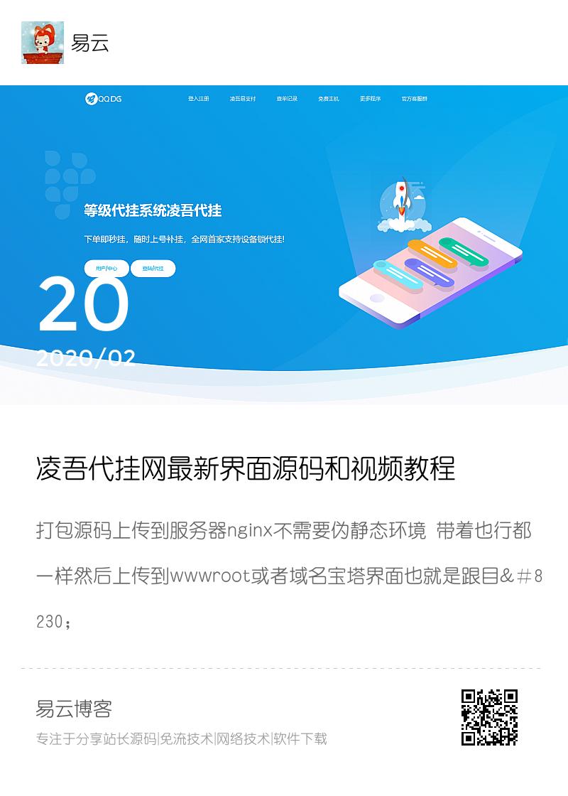 凌吾代挂网最新界面源码和视频教程分享封面