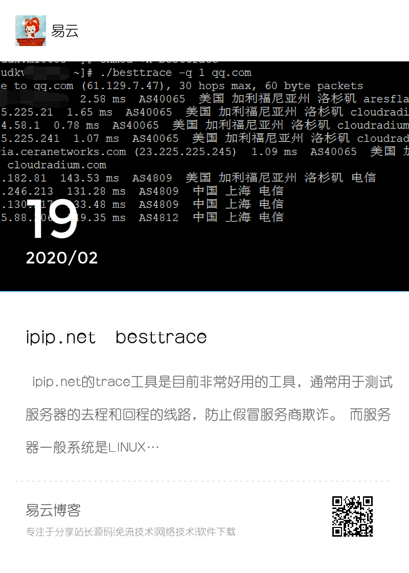ipip.net  besttrace工具linux版本使用方法分享封面