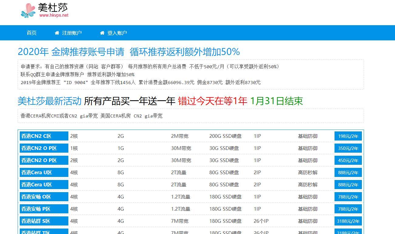 香港CN2 GIA 1核 1G 3M 不限流量 350元2年