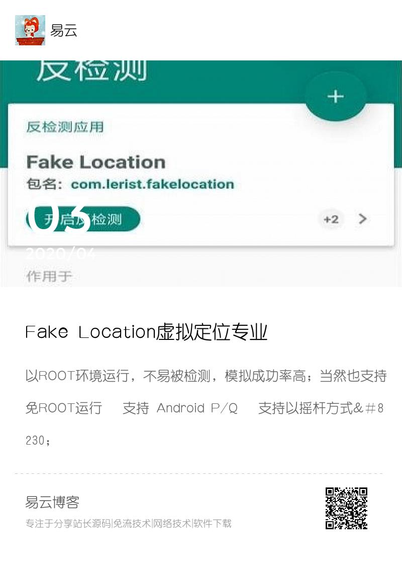 Fake Location虚拟定位专业破解版分享封面