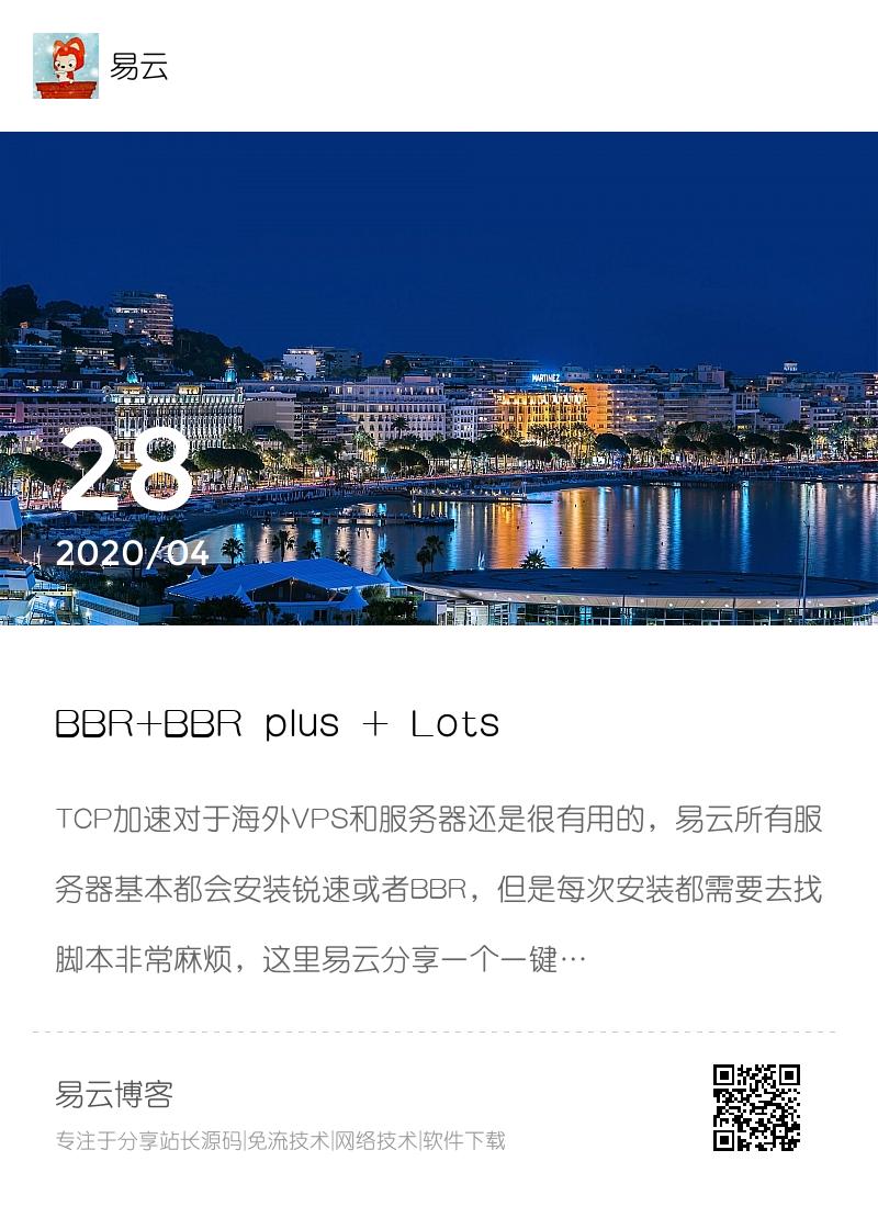 BBR+BBR plus + Lotsever (锐速) 一键安装脚本分享封面