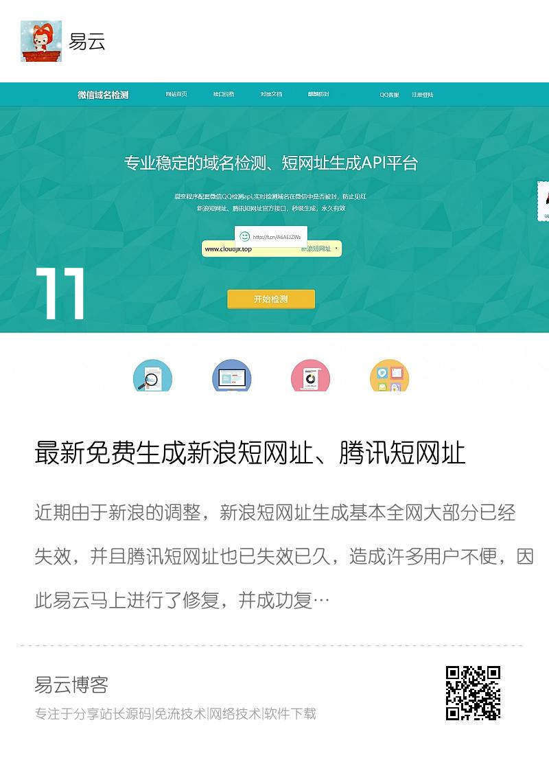 最新免费生成新浪短网址、腾讯短网址分享封面