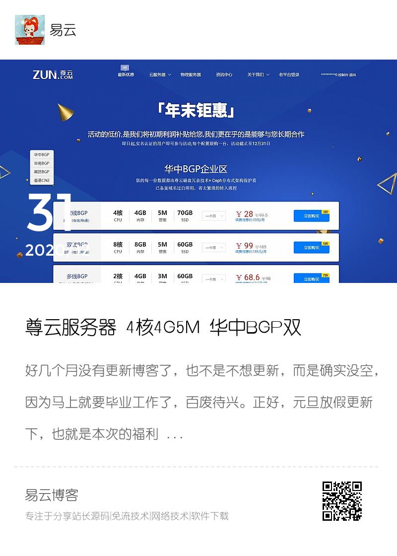 尊云服务器 4核4G5M 华中BGP双线 39元/月分享封面