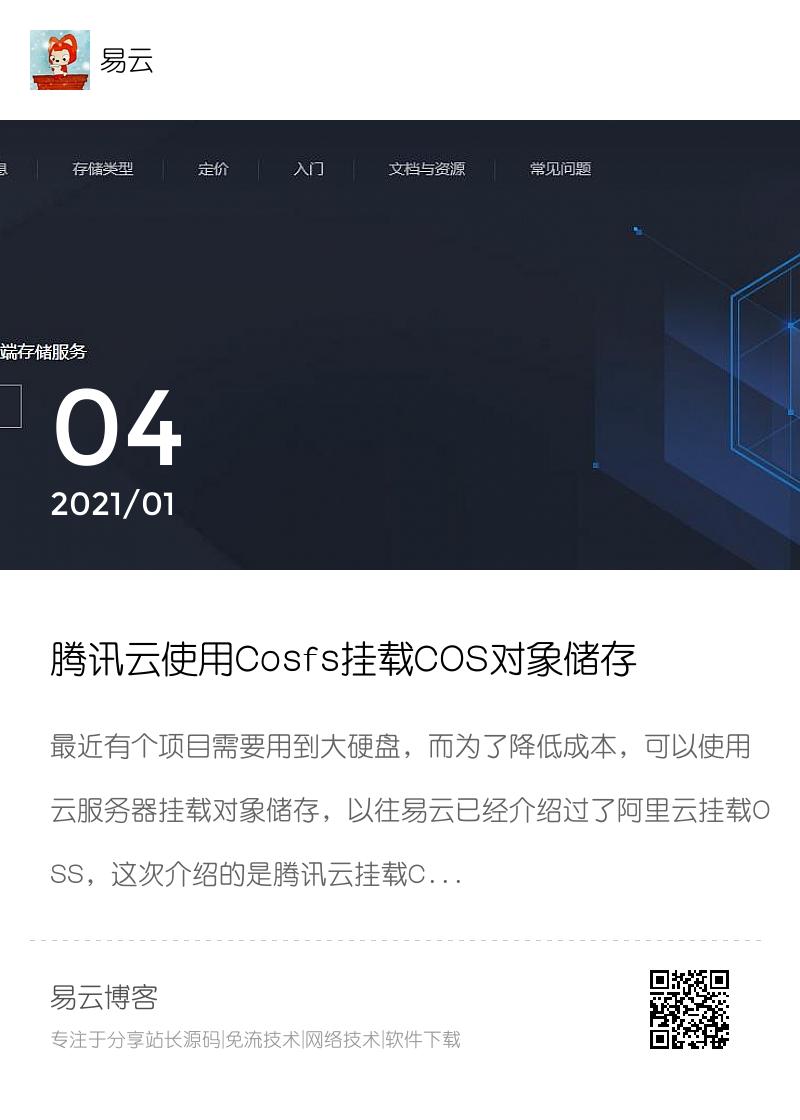 腾讯云使用Cosfs挂载COS对象储存并设置守护进程分享封面