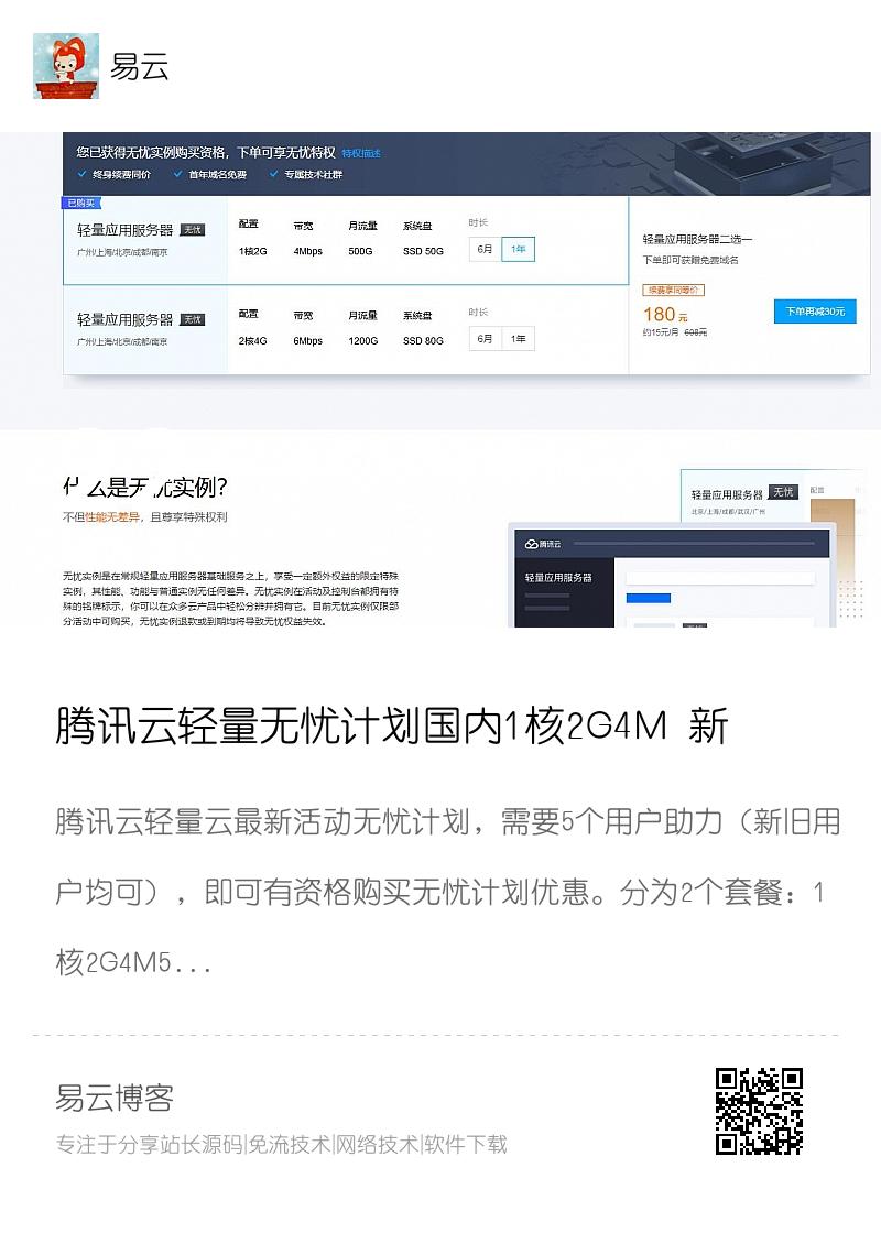 腾讯云轻量无忧计划国内1核2G4M 新购续费15元/月分享封面